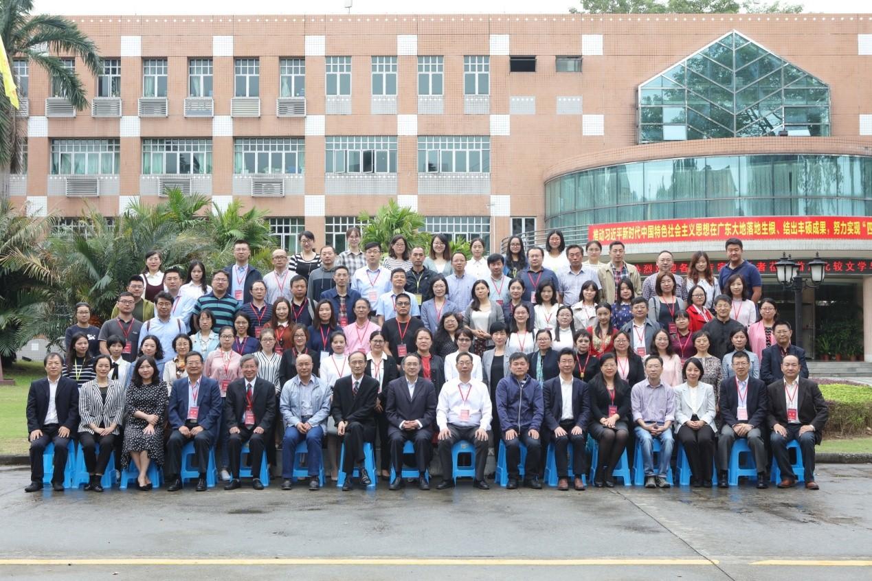 首届比较文学与跨文化研究高峰论坛在广外举行