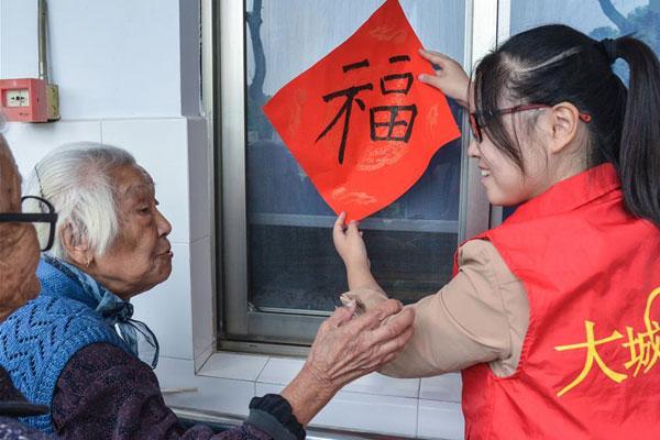 """志愿者爱心结对""""迎重阳"""""""