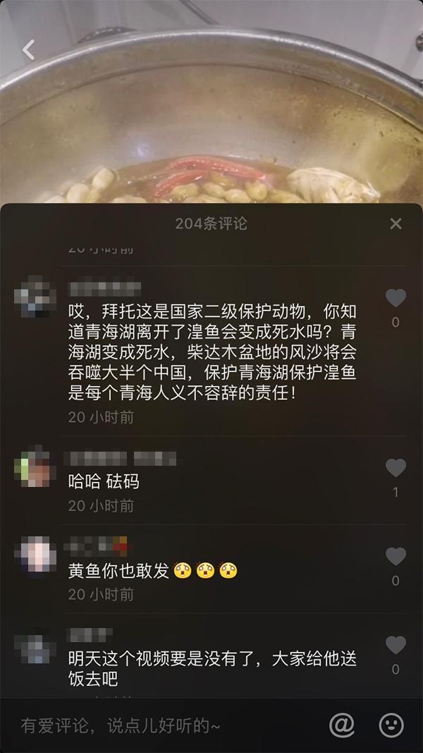 抖音现烹煮二级保护动物湟鱼视频 青海渔政:已联系网警调查