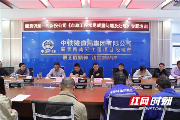 湘江集团湘新投公司开展市政工程质量安全生产专题培训
