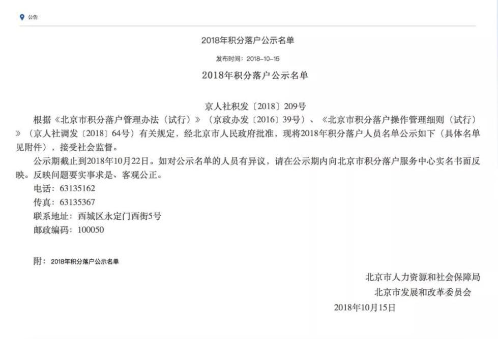 △北京市积分落户服务专栏截图