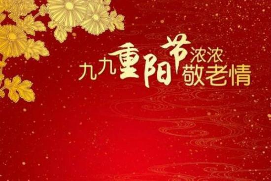 重阳节各地风俗活动