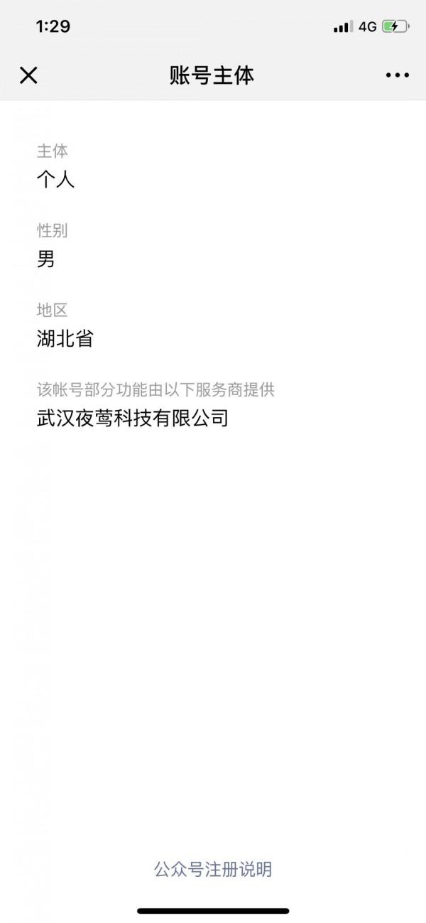 """武汉大学:""""武大锦鲤""""为商家促销 与武大官方无关"""