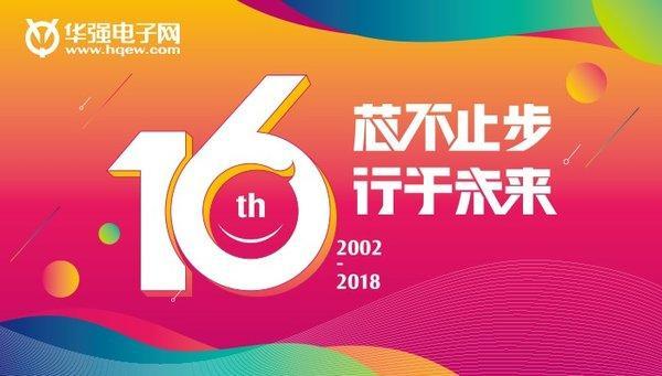 华强电子网十六周年庆:芯不止步 行于未来