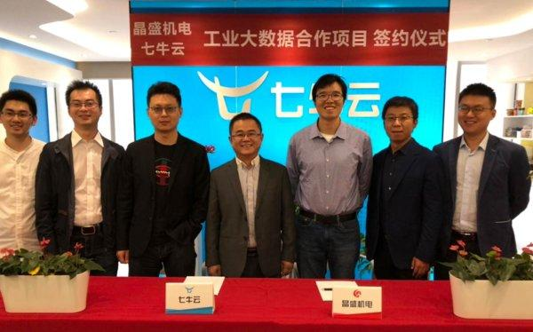 晶盛机电和七牛云达成战略合作,共同打造智能工厂