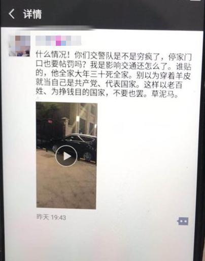 车辆停在消防通道挨罚,杭州男子发朋友圈辱骂交警被行拘