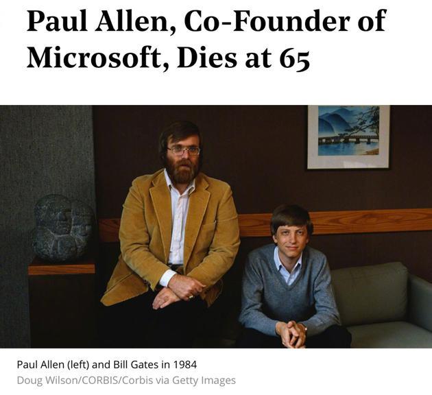 微软联合创始人保罗艾伦去世 比尔盖茨发声明悼念
