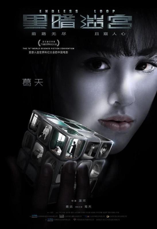 《黑暗迷宫》定档11月1日 葛天搭档聂远迷宫求生