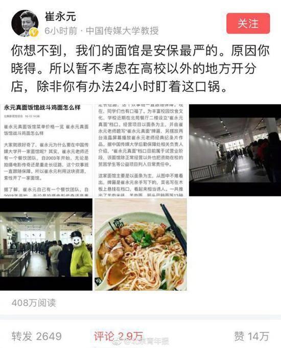 崔永元真面饭馆成网红饭馆:以面食为主 暂不考虑分店