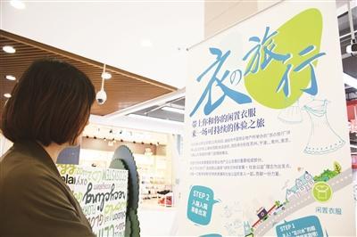 """""""衣的旅行""""环保公益活动在杨浦开启"""