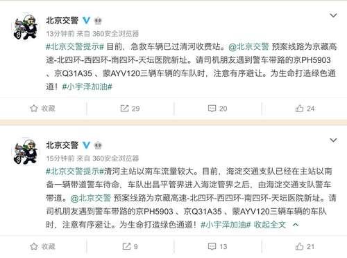 """小宇泽""""生命接力""""路线已过清河收费站"""