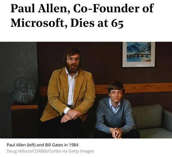 微软联合创始人保罗艾伦去世 享年65岁