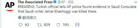 坐实?土耳其官员:警方在沙特领馆发现哈苏吉被杀证据