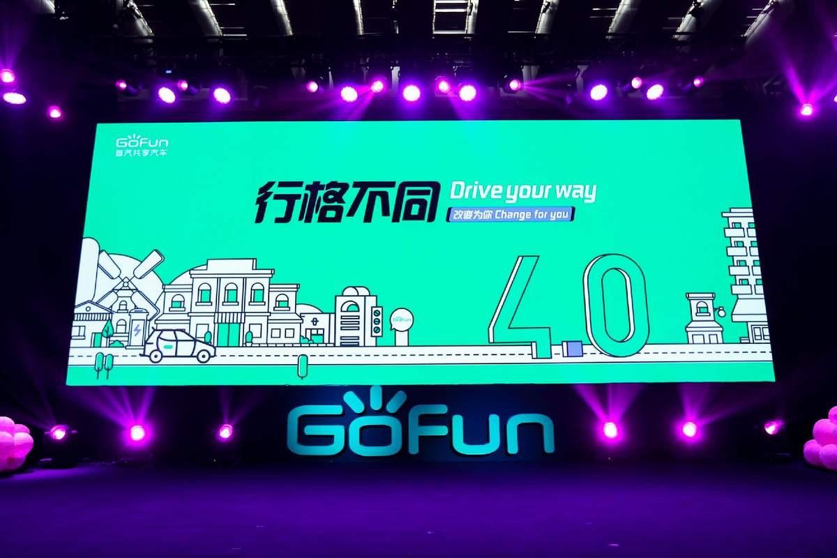 GoFun出行4.0平台发布 用户体验升级进入深水区