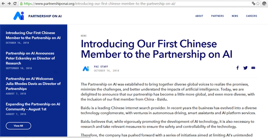 百度加入国际AI合作机构 成为首个中国会员