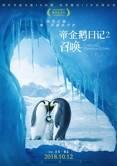 《帝企鹅日记2》企鹅全家福海报  众星鼎力推荐