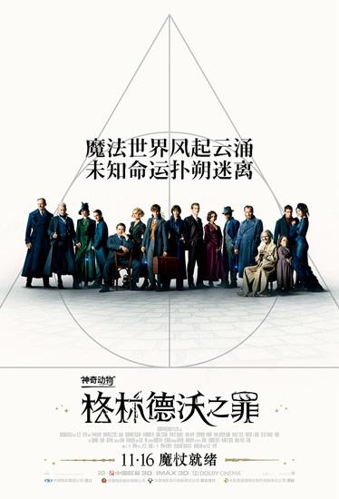 《神奇动物:格林德沃之罪》定档11.16 观众激动