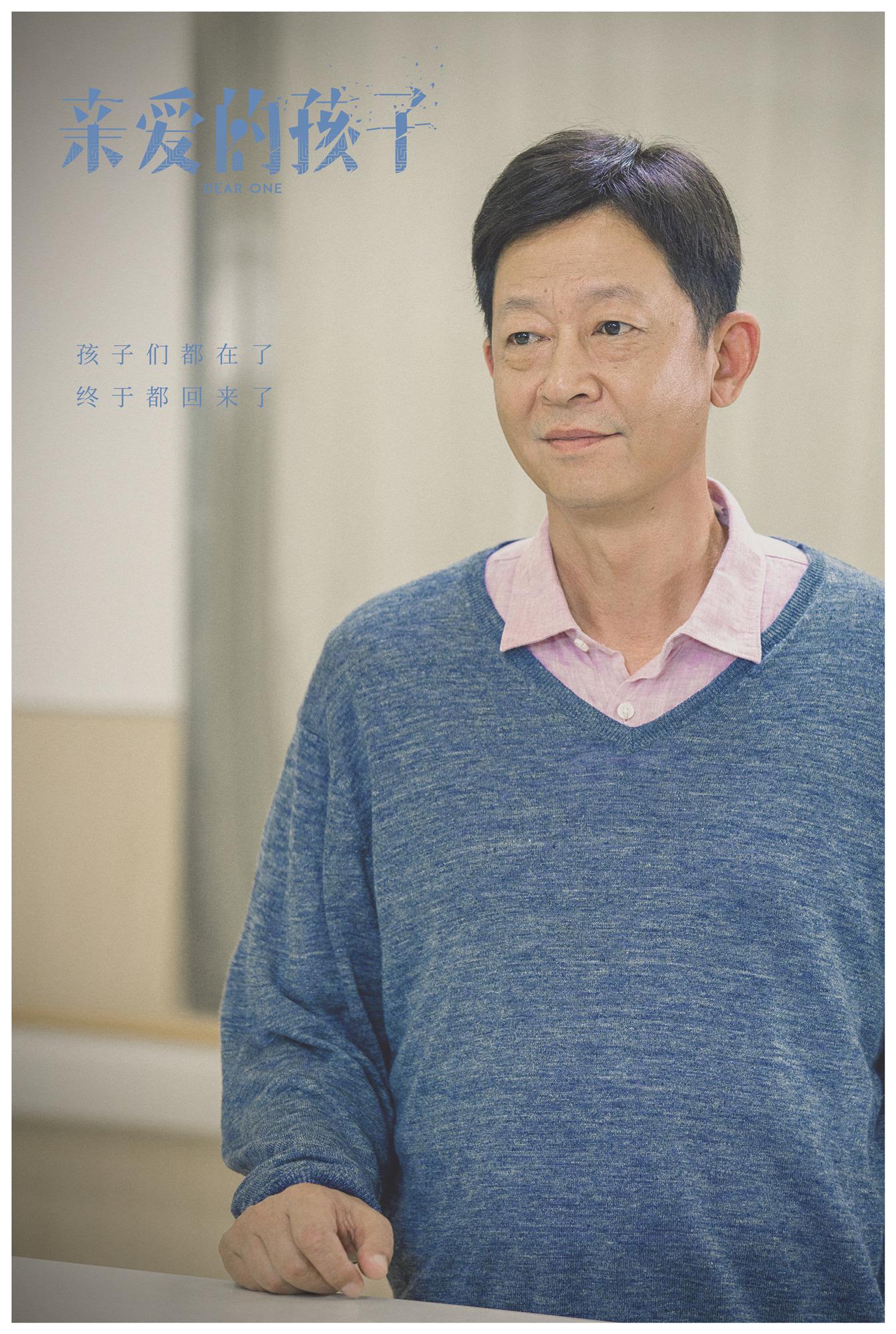 王志文领衔《亲爱的孩子》 亲情救赎时代共振