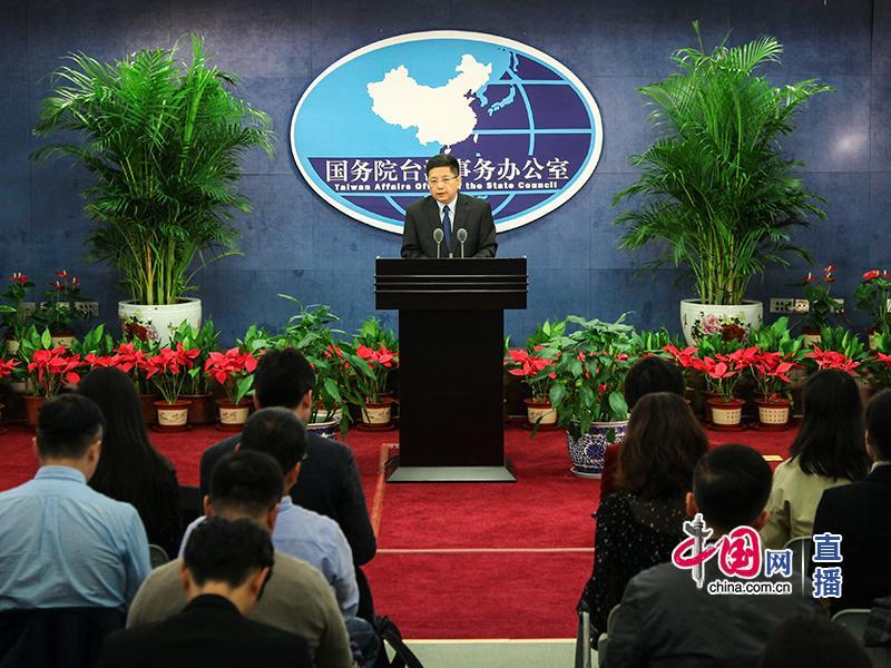 """大陆用""""台湾居民""""称谓代替""""台湾同胞""""? 国台办回应"""