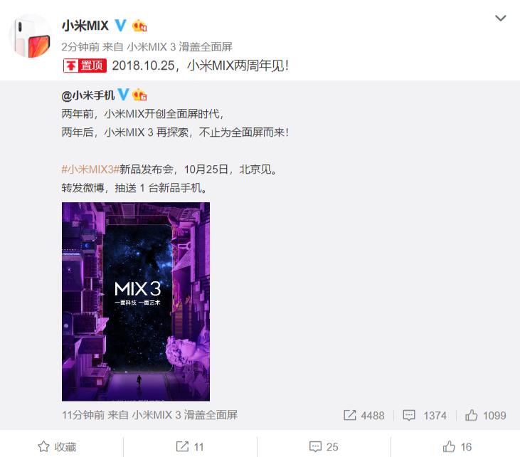 小米MIX 3 10月25日发布 将成全球首批5G商用手机