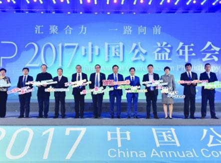 2018中国公益年会将于年末在京举行