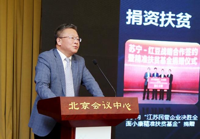 全国电商精准扶贫论坛在京举行  苏宁分享精准扶贫经验