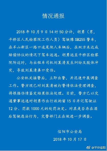 河南一检察官殴打出租车司机 被警方行政拘留15日