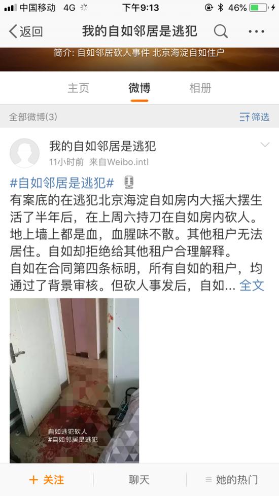 自如邻居是逃犯:自如租客称其逃犯邻居租房内持刀伤人
