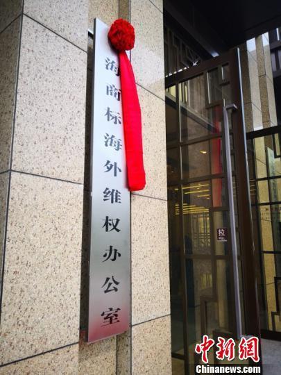 上海设立全国首个地方商标海外维权保护办公室
