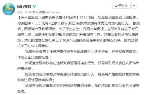 幼儿园涉嫌体罚 上海闵行教育局:正调查绝不护短