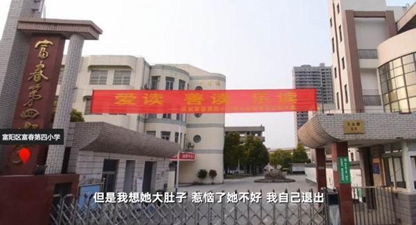 """杭州一小学班主任被指问全班""""某同学愚不愚蠢?""""校方将处理"""