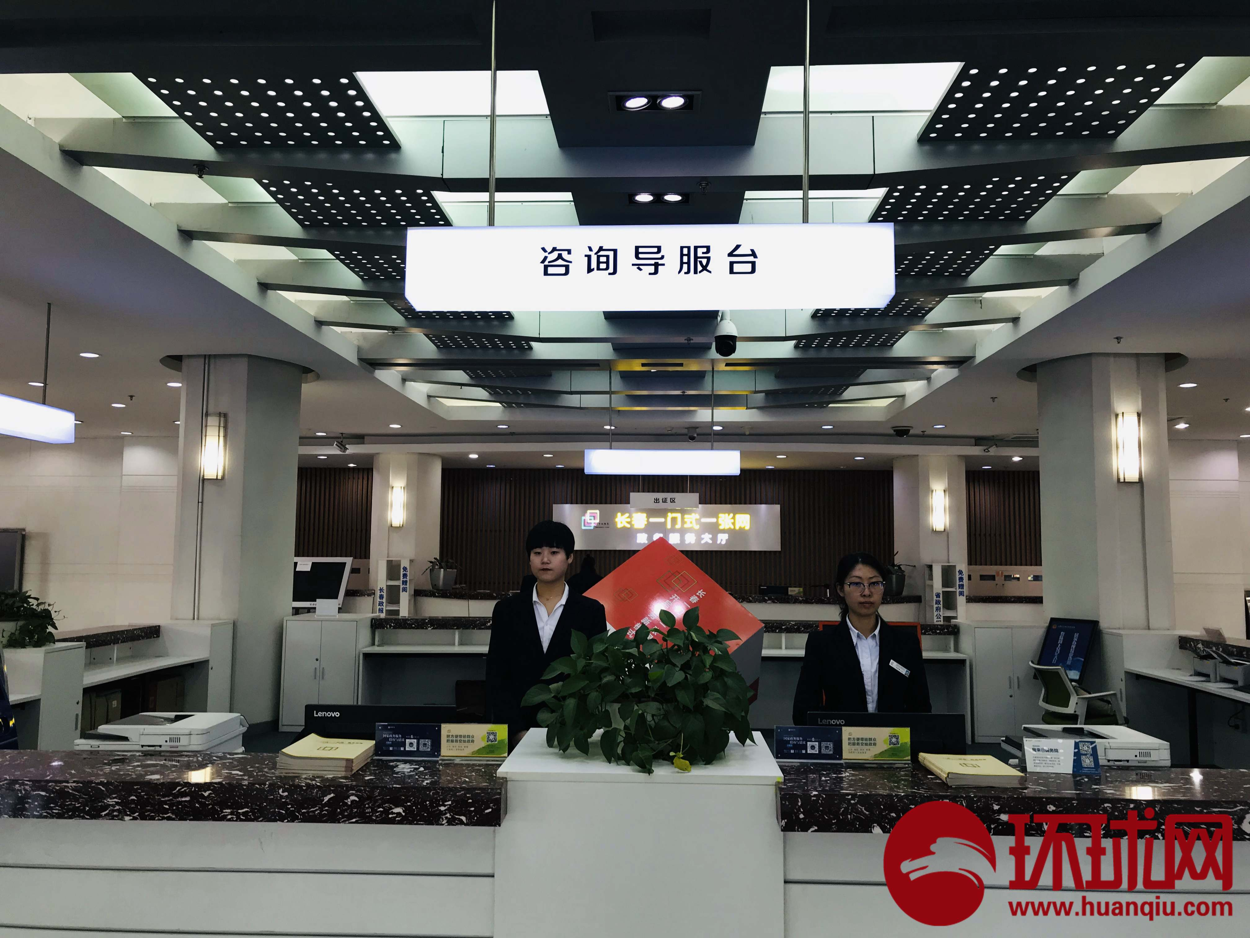 探访长春政务服务中心改革:初步实现群众办事最多跑一次