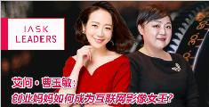 艾诚对话曹玉敏:创业妈妈如何成为互联网影像女王?
