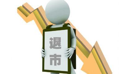 """中弘股份失守""""生死线"""" 恐成""""面值退市""""第一股"""
