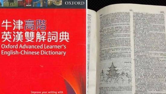 """中式英文""""add oil""""(加油)进世界最权威的牛津词典"""