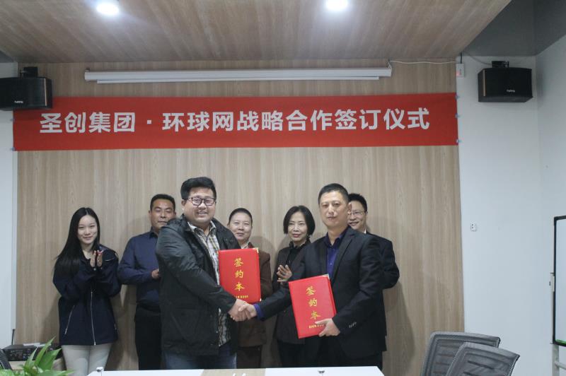 环球网山东分公司与山东圣创商业运营管理集团有限公司签署战略合作协议