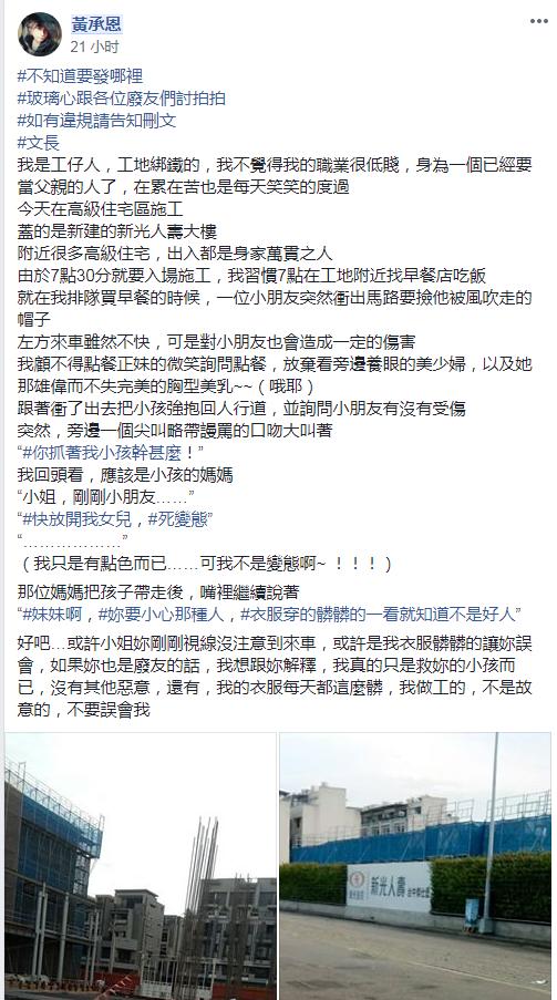 """台湾工人救闯马路女童反被骂""""变态"""" 网友为他点赞:真英雄!"""