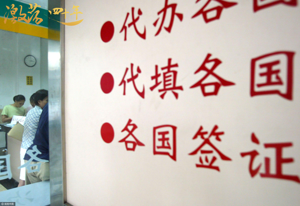 """激荡四十年 · 从改革开放看""""西游记"""""""