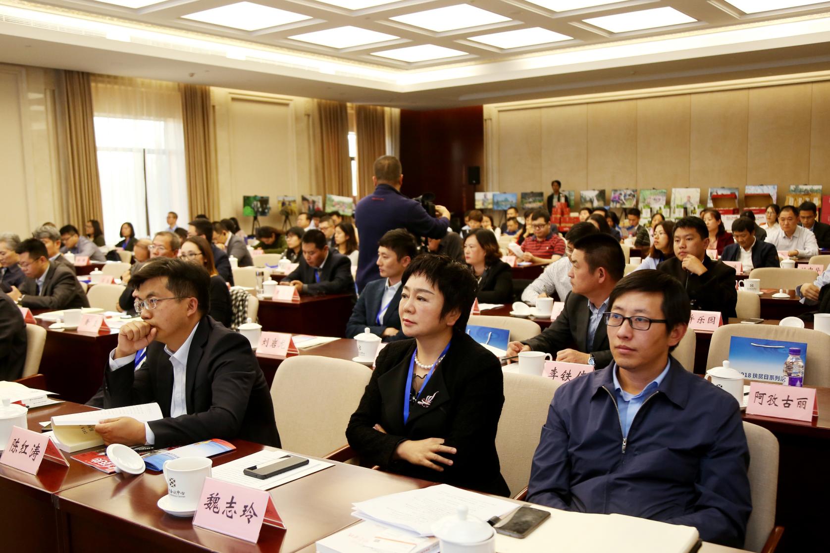 2018年全國電商精準扶貧論壇在京舉行