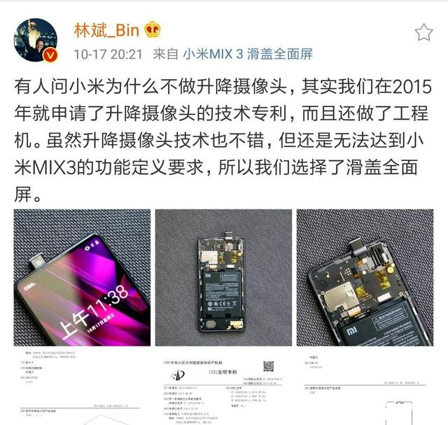 小米总裁揭秘Mix3滑盖设计:升降摄像头不达要求