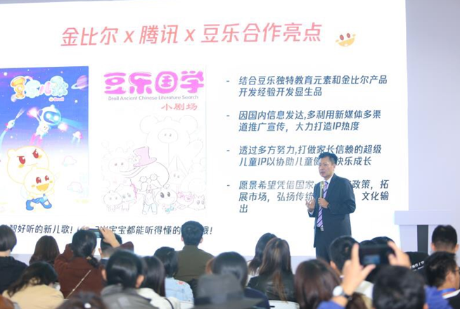 众乐童乐携豆乐现身CLE中国授权展,与金比尔达成合作