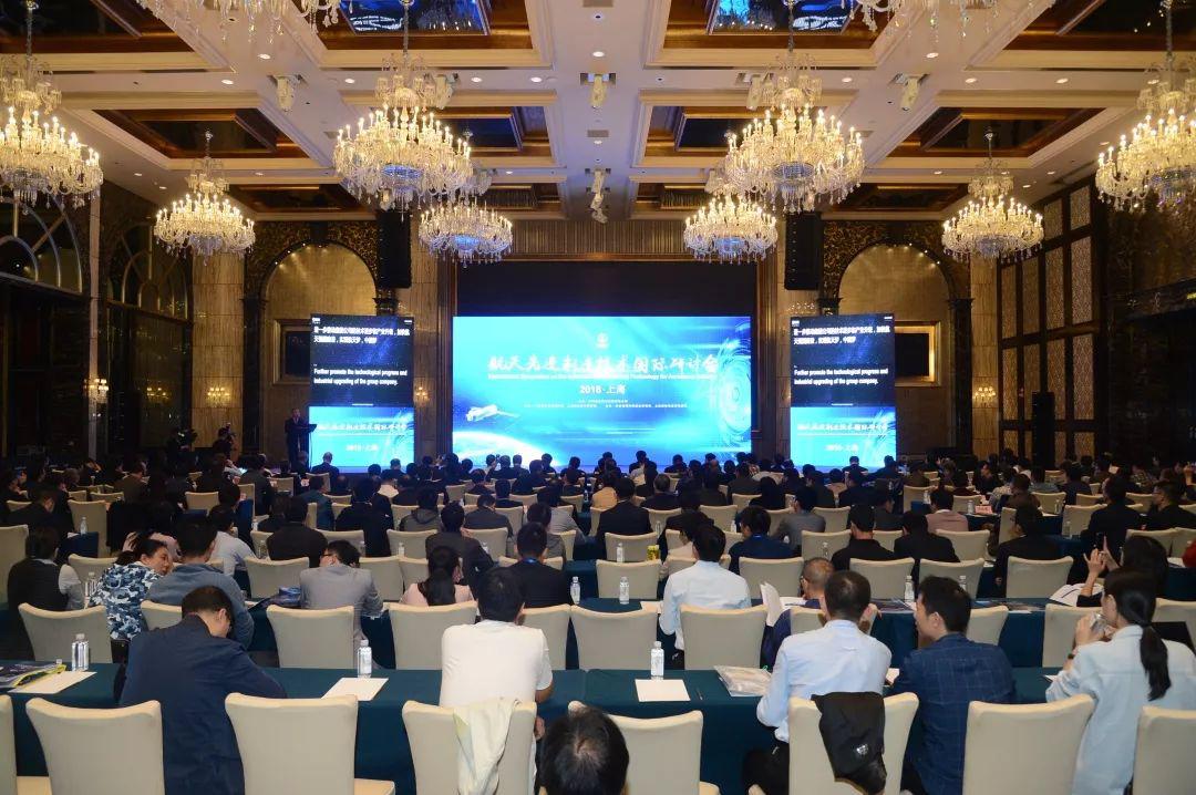 2018航天先进制造技术国际研讨会成功召开