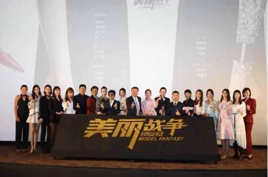 《美丽战争》北京首映礼 励志深情触动人心