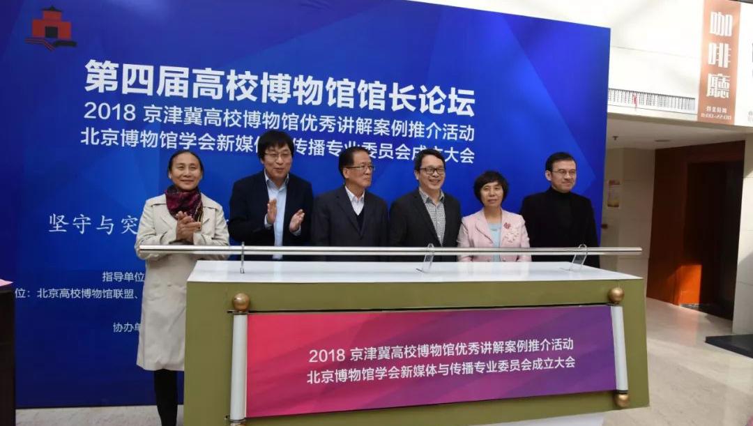 第四届中国高校博物馆馆长论坛召开 致力坚守与突破