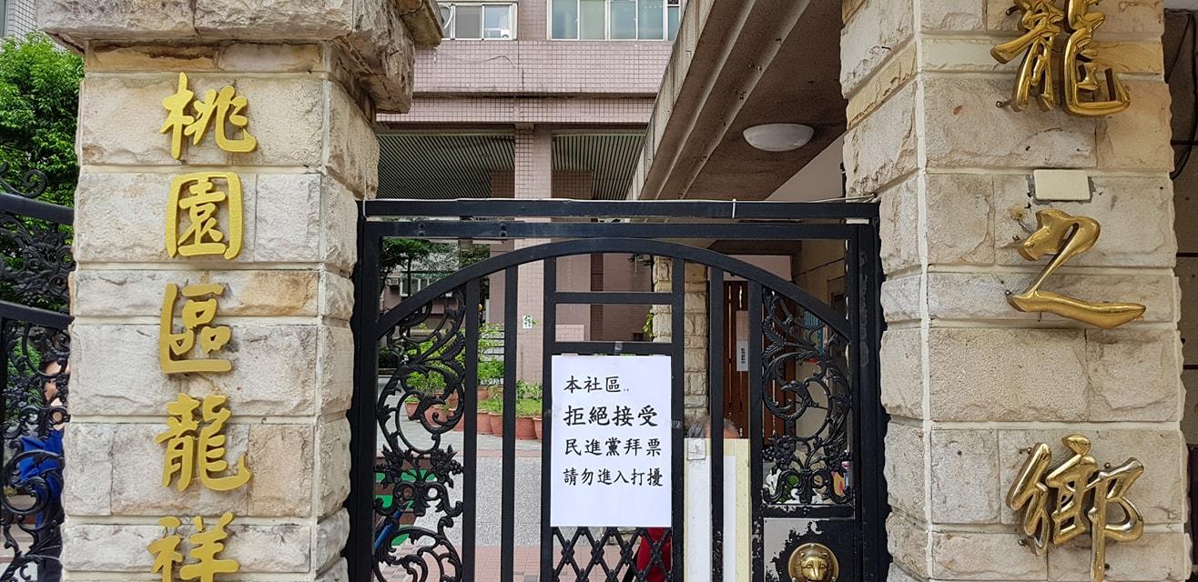 """台湾一社区大楼门口贴""""拒绝接受民进党拜票""""告示,网友:请受我一拜"""