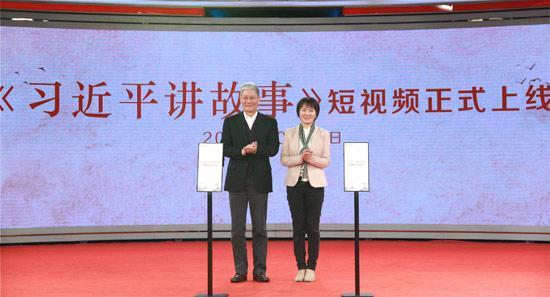 《习近平讲故事》短视频上线播出