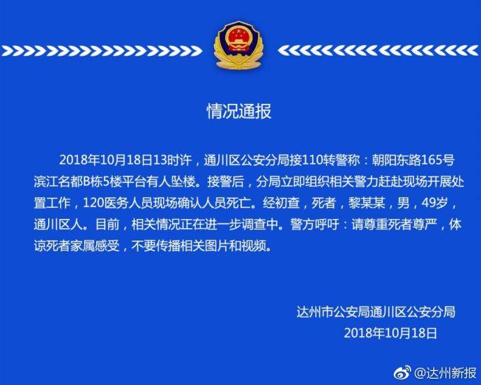 警情通报:达城老城区滨江名都一男子坠楼死亡