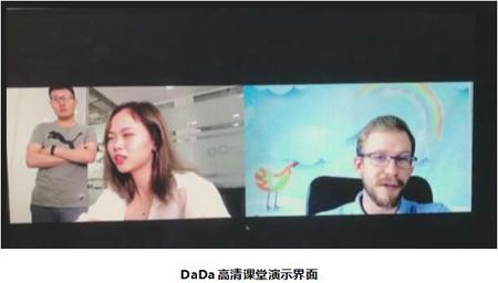 让在线教育以学生为中心 DaDa两项新服务再显个性化优势