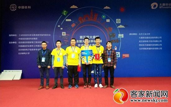 江西环院获全国大学生移动通信技术创新大赛奖项