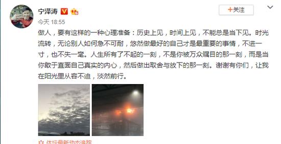 宁泽涛回应诈伤:敢于直面内心 淡然前行